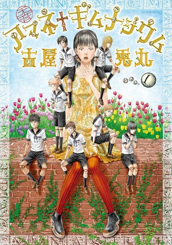 Amane Gymnasium - Manga TERMINA em Agosto