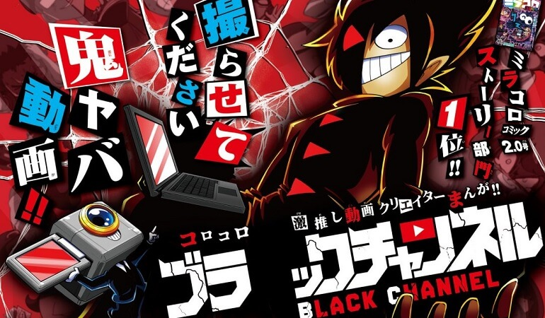 BLACK CHANNEL – NET ANIME REVELA ESTREIA