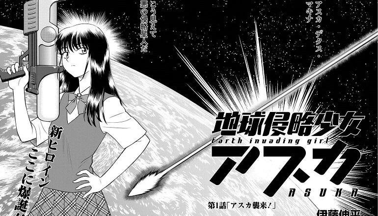 CHIKYUU SHINRYAKU SHOUJO ASUKA – MANGA CHEGA AO FIM