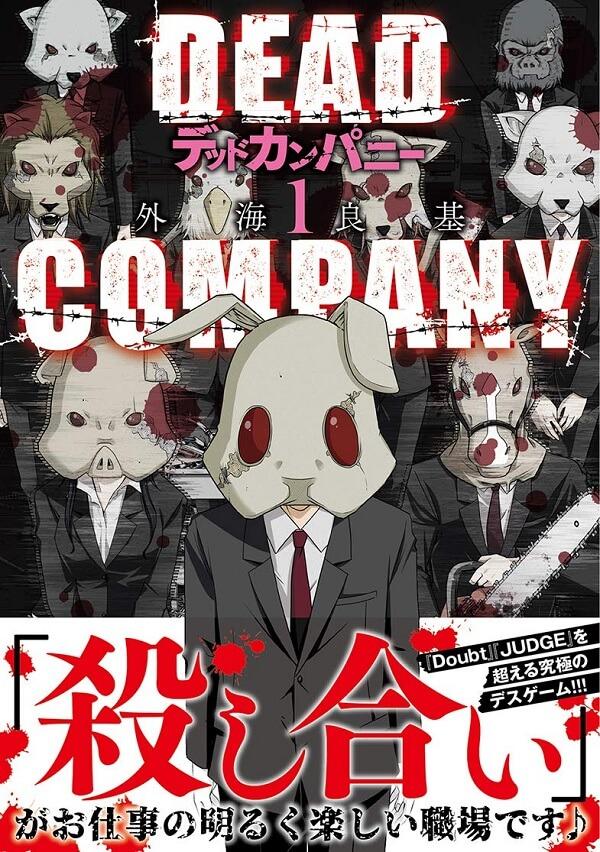 Dead Company - Manga próxima do Capítulo Final!
