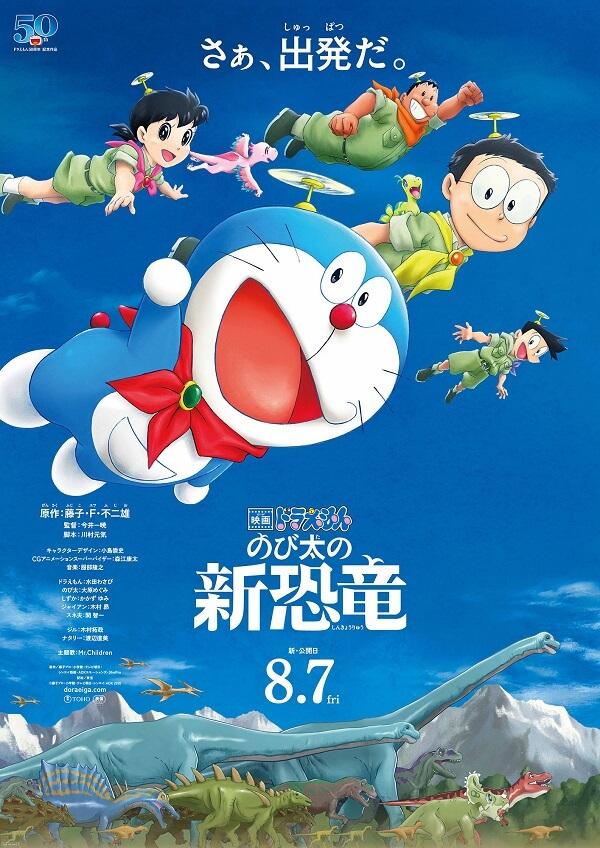 Doraemon - Celebração dos 50 anos do Manga