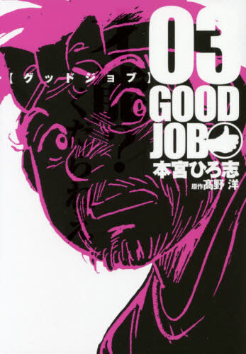 Good Job - Manga anuncia Fim! | Young Jump