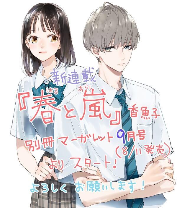 Haru to Arashi - Ayuko lança Novo Manga