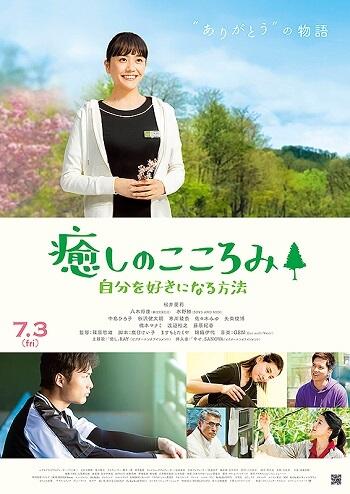 Iyashino kokoromi jibun o sukininaru hoho filme cinema japones julho 2020 poster oficial