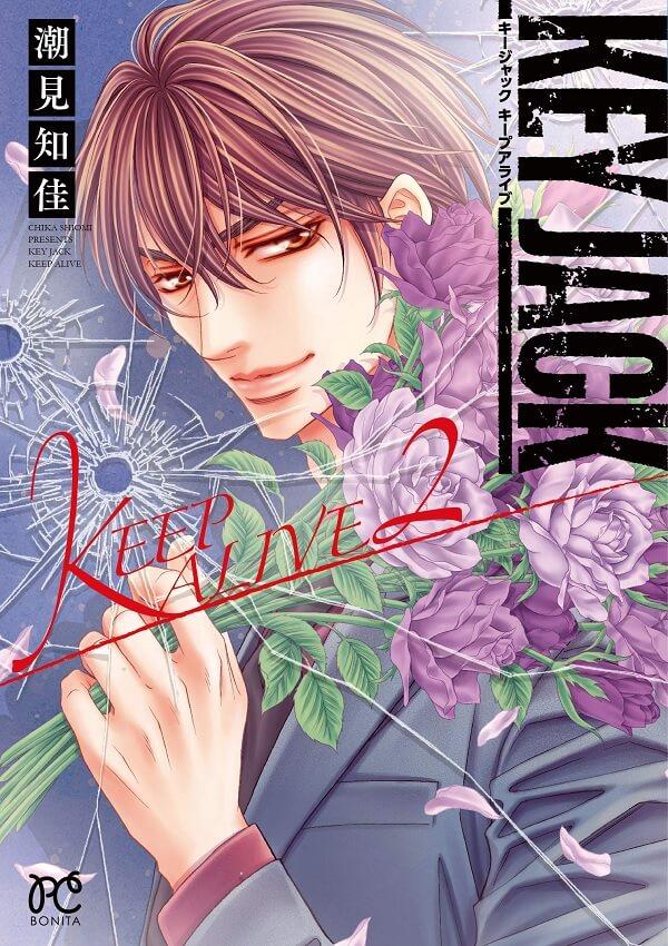 Key Jack: Keep Alive - Termina Manga de Chika Shiomi