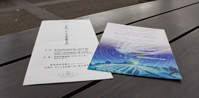 """Kyoto Animation - """"Revisita"""" o Memorial 1 Ano após a Tragédia"""