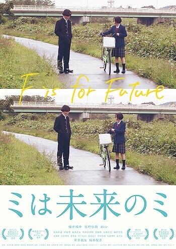 Mi wa mirai no mi filme japones poster promocional 2020