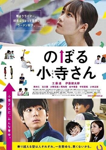 Noboru Kotera-san filme cinema japones julho 2020 poster oficial