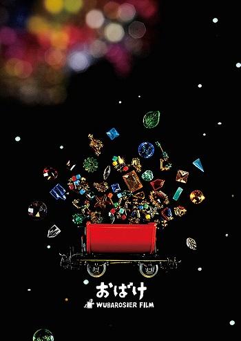 Obake filme japones poster promocional 2020
