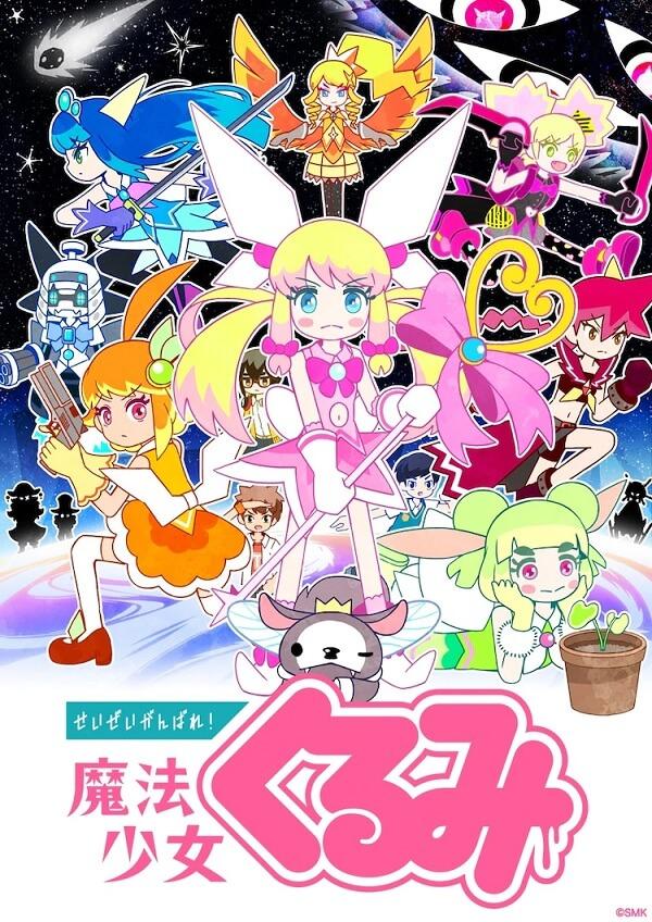 Seizei Ganbare Mahou Shoujo Kurumi - Anime recebe 3.ª Temporada