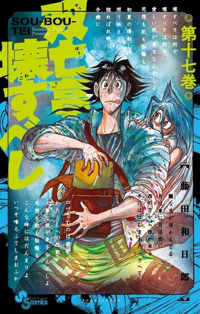 Sou-Bou-Tei Kowasu Beshi - Manga entra no Último Arc