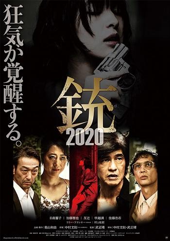 The Gun 2020 filme japones poster promocional 2020