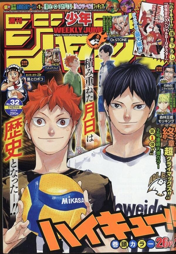 Haikyuu - Manga TERMINA a 20 de Julho