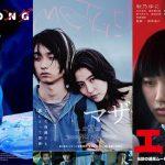 Estreias Cinema Japonês - Julho 2020 Semana 1