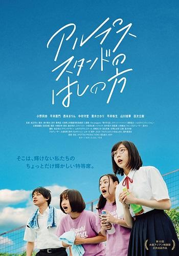 Arupusu sutando no hashi no hou filme japones agosto 2020 poster