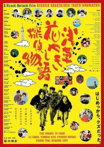 Asakusa Hanayashiki tantei monogatari-shin no ko wa kizutsuite filme japones 2020 poster Estreias Cinema Japonês - Julho 2020