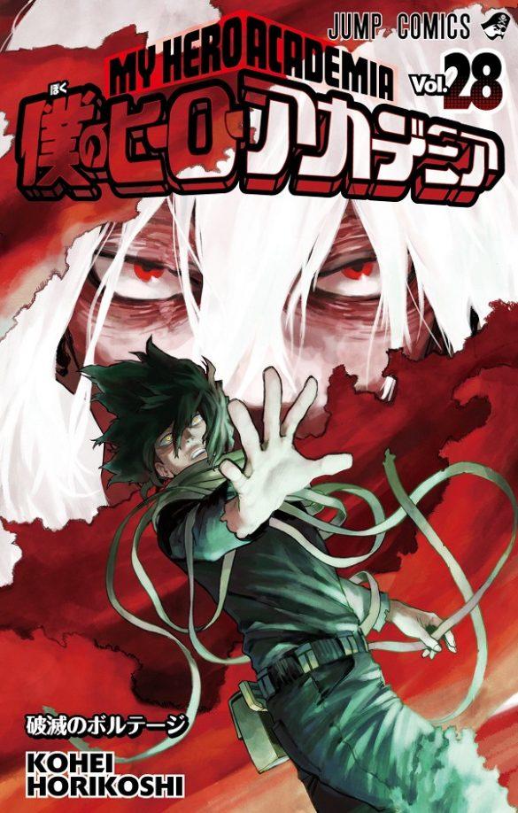 Capa Manga Boku no Hero Academia Volume 28 Revelada
