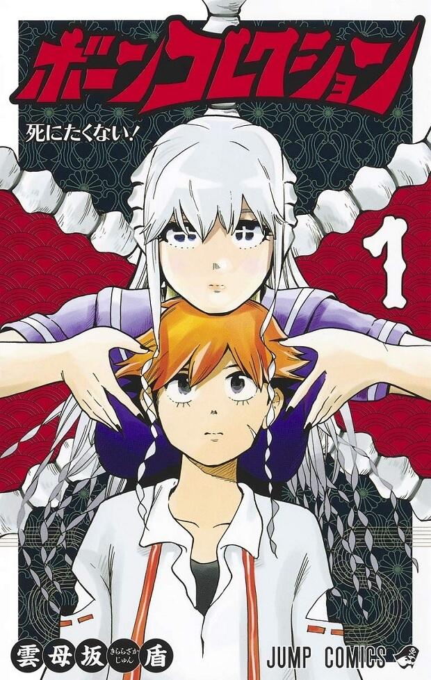 Bone Collection - Manga chega ao Fim