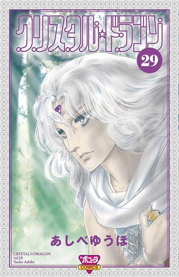Crystal Dragon manga interrompe Publicação