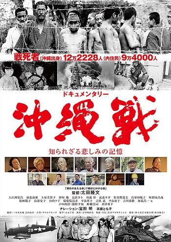 Dokyumentari- Okinawa-sen shirarezaru kanashimi no kioku filme japones agosto 2020 poster Estreias Cinema Japonês - Julho 2020