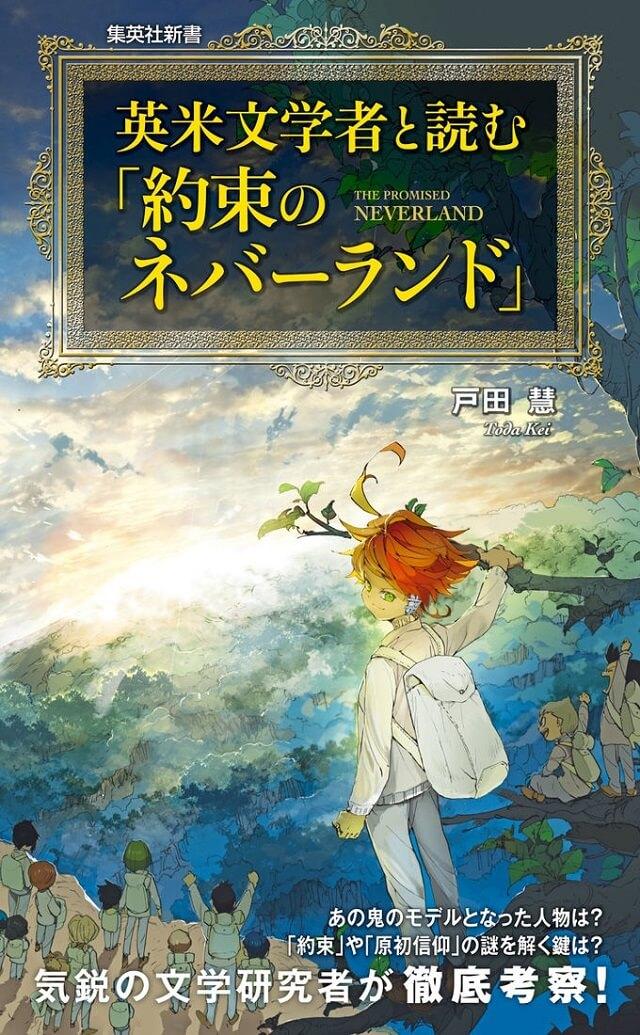 Yakusoku no Neverland recebe livro enquadrado na Literatura de Língua Inglesa