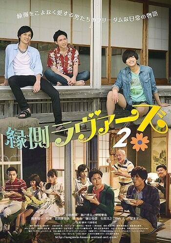 Engawa Rava-zu 2 filme japones 2020 poster v2 Estreias Cinema Japonês - Julho 2020
