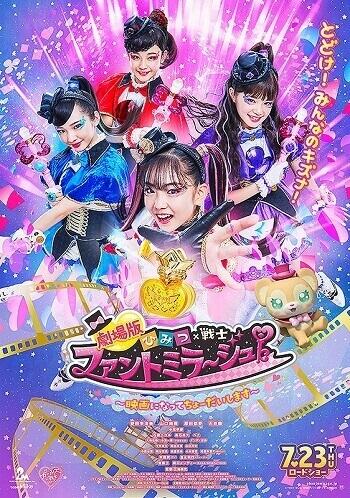 Gekijō-ban himitsu × senshi fantomirāju! Eiga ni natte cho ̄ dai shimasu filme japones agosto 2020 poster (1) Estreias Cinema Japonês - Julho 2020