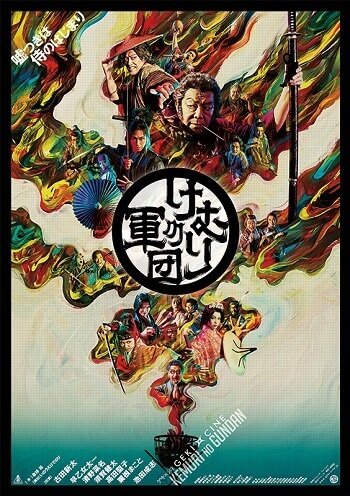 GekixShine Kemuri no Gundan filme japones 2020 poster Estreias Cinema Japonês - Julho 2020