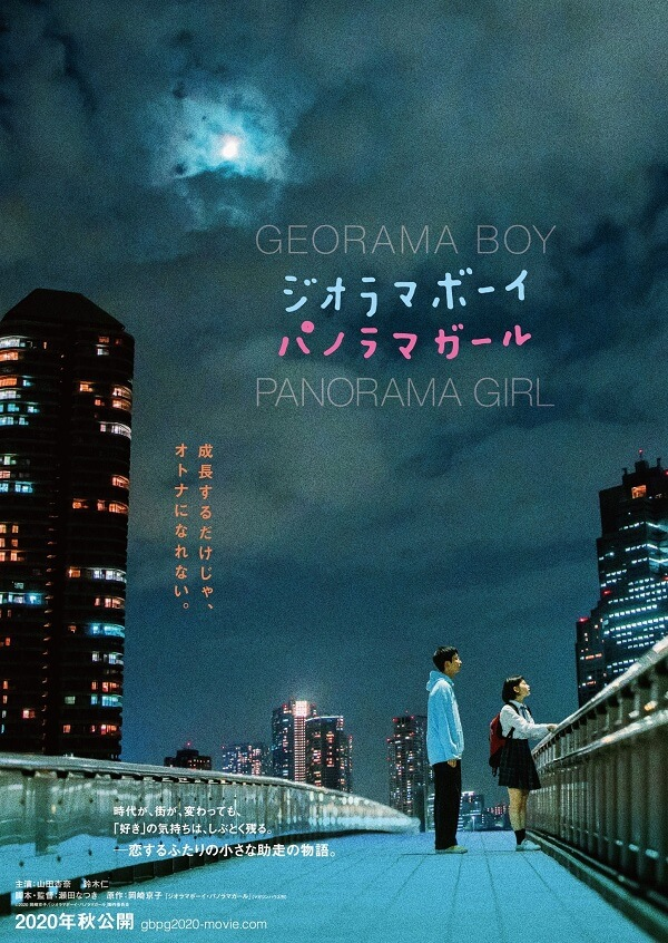 Georama Boy Panorama Girl - Live-Action revela 6 Minutos de Filme