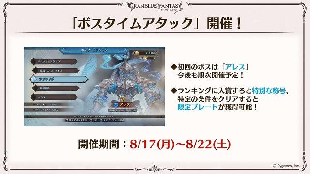 Boss Battle Time Attack evento conteúdo