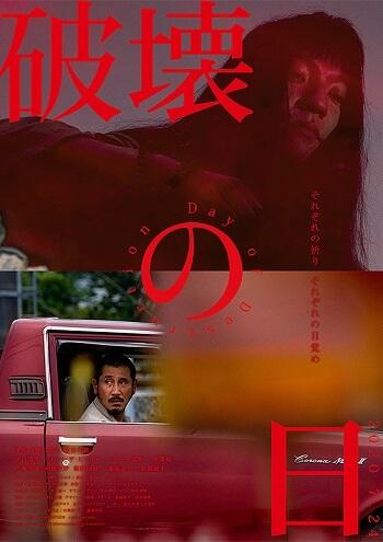 Hakai no Hi filme japones agosto 2020 poster