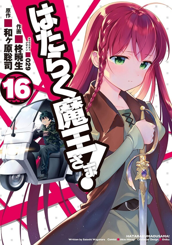 Hataraku Maou-sama - Manga perto do Clímax