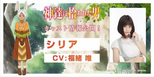 Kami-tachi ni Hirowareta Otoko Yui Fukuo como Cilia