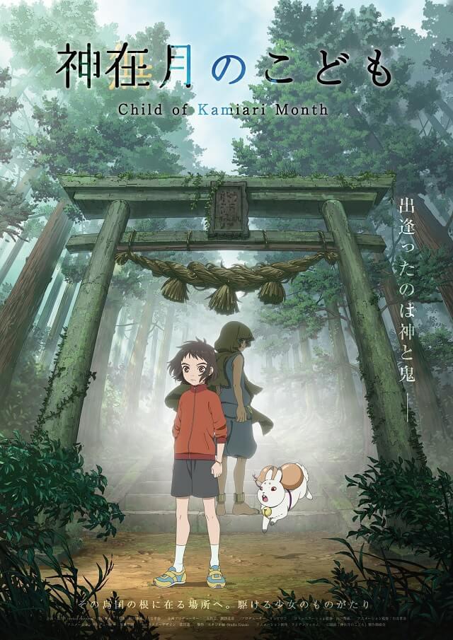 Kamiari no Kodomo - Filme anime recebe primeiro Trailer
