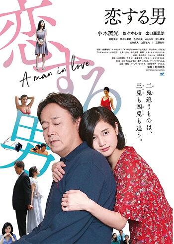 Koisuru Otoko filme japones agosto 2020 poster Estreias Cinema Japonês - Julho 2020