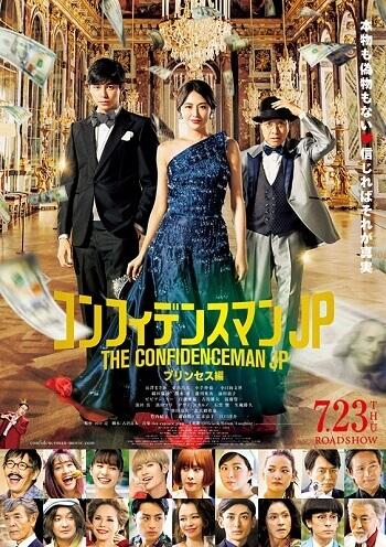 Konfidensu Man JP Purinsesu Hen filme japones agosto 2020 poster