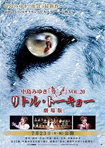 Nakajima Miyuki yakai VOL. 20 `Ritoru Toukyou' gekijouban filme japones agosto 2020 poster Estreias Cinema Japonês - Julho 2020