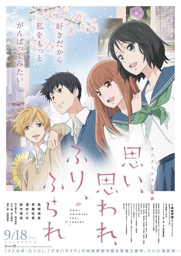 Omoi, Omoware, Furi, Furare - Filme Anime revela Trailer