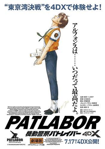 Patlabor The Movie 4DX filme japones 2020 poster Estreias Cinema Japonês - Julho 2020