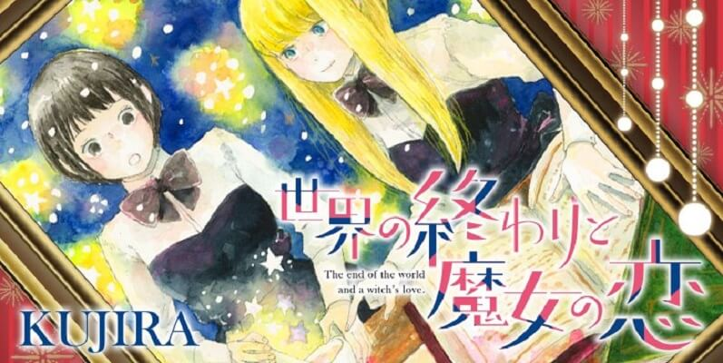 SEKAI NO OWARI TO MAJO NO KOI – MANGA TERMINA NO 3º VOLUME