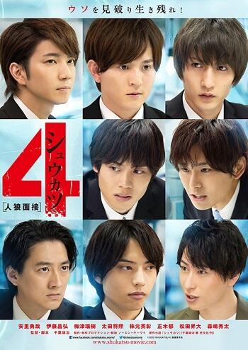 Shukatsu 4 Jinroh Mensetsu filme japones agosto 2020 poster Estreias Cinema Japonês - Julho 2020