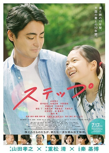 Suteppu filme japones agosto 2020 poster