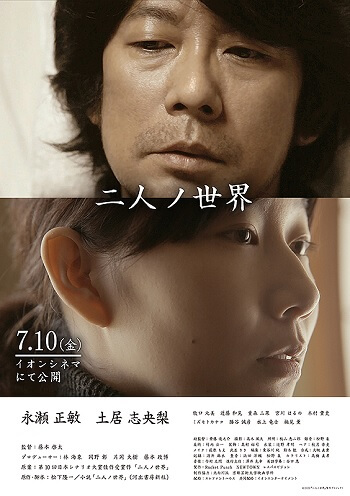 The World of Two People filme japones 2020 poster