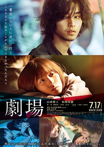 Theater A Love Story filme japones 2020 poster Estreias Cinema Japonês - Julho 2020