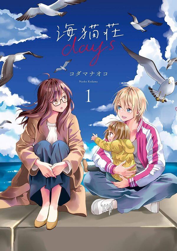 Umineko-sou Days - Terminou manga yuri por Naoko Kodama