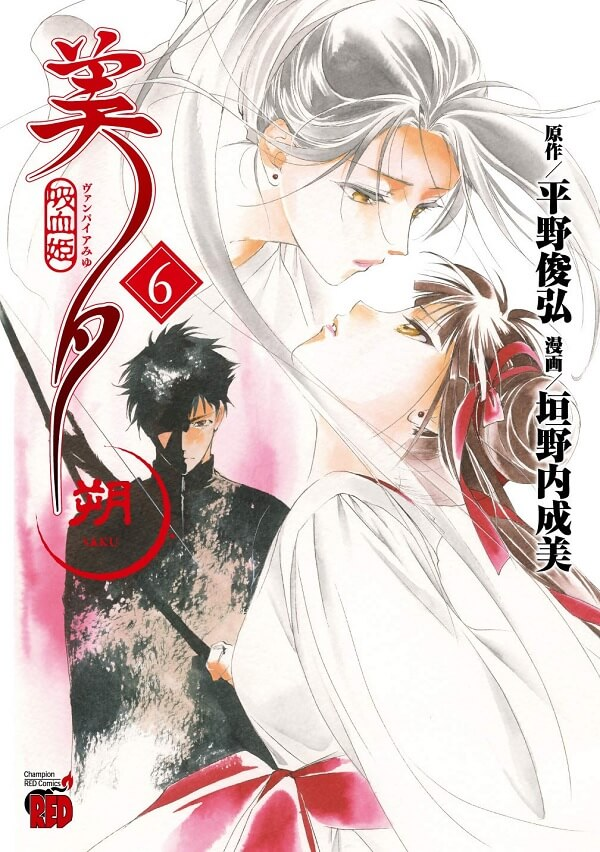 Vampire Miyu: Saku - Manga termina no 7.º Volume