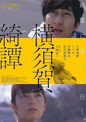 YokosukaKitan filme japones 2020 poster