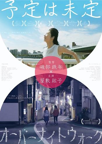 Yotei wa mitei filme japones 2020 poster v2 Estreias Cinema Japonês - Julho 2020