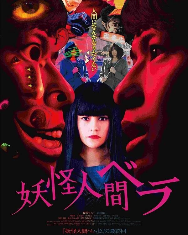 Youkai Ningen Bela - Filme Live-Action recebe Trailer