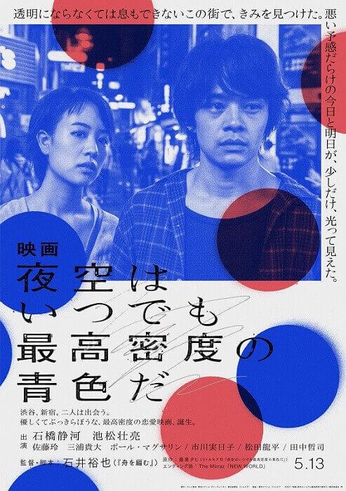 Yozora wa itsudemo saikô mitsudo no aoiro da poster oficial filme japones (1) (1)